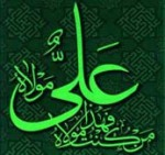 imam sayyidina ali bin abi thalib