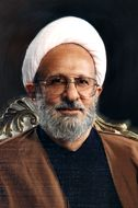 Biografi Ayatullah Syeikh Muhammad Taqi Misbah Yazdi