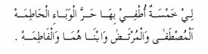 Li Khamsatun Uthfi biha harral wabai al-hathimah